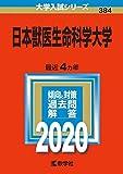 日本獣医生命科学大学 (2020年版大学入試シリーズ)