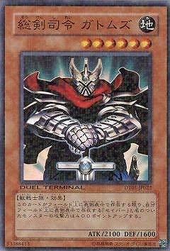 遊戯王/第6期/DT01-JP022 総剣司令 ガトムズ 【スーパーレア】