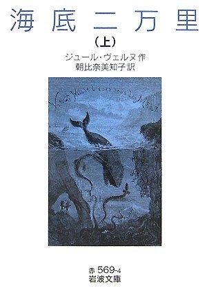海底二万里〈上〉 (岩波文庫)の詳細を見る