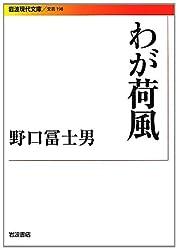 わが荷風 (岩波現代文庫)