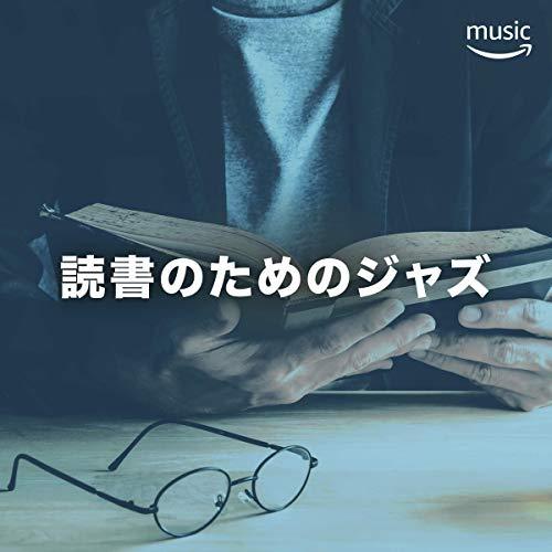 読書のためのジャズ