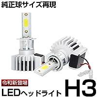 LEDヘッドライト H3/H3C 純正と同じサイズ 超大発光面COBチップ 12000LM 6000K 車検対応 12V専用 LEDフォグランプ 一体型 IP65防水 日本語説明書付き 一年保証 即納!2個セット!