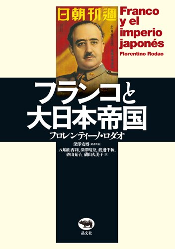 フランコと大日本帝国の詳細を見る