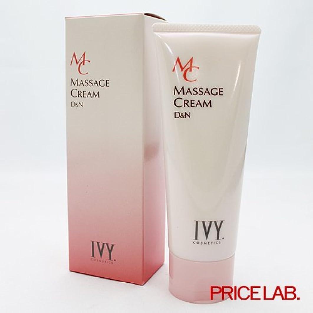 塊なだめる毒液IVY. アイビー化粧品 マッサージ クリーム D&N
