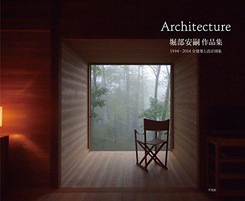 堀部安嗣作品集: 1994-2014 全建築と設計図集