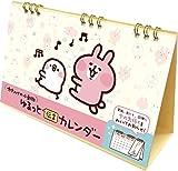 <卓上>カナヘイの小動物 ゆるっと伝言カレンダー (インプレスカレンダー2018)