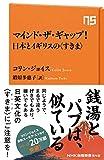 「マインド・ザ・ギャップ! 日本とイギリスの〈すきま〉 (NHK出版新書 ...」販売ページヘ