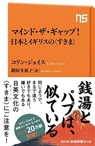 [画像:マインド・ザ・ギャップ! 日本とイギリスの〈すきま〉 (NHK出版新書 542)]