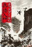 デッドプールの兵法入門 (ShoPro Books)