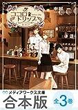 【合本版】ココロ・ドリップ 〜自由が丘、カフェ六分儀で会いましょう〜 全3巻 (メディアワークス文庫)