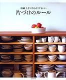 【書籍】収納上手にならなくてもいい片づけのルールにて当店店長佐藤の自宅を取り上げていただきました。