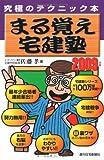 まる覚え宅建塾〈2009年版〉 (QP books)