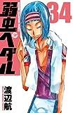 弱虫ペダル 34 (少年チャンピオン・コミックス)