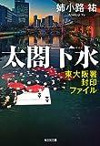 太閤下水: 東大阪署封印ファイル (光文社文庫)