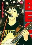 BECK(10) (月刊少年マガジンコミックス)