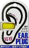 イヤープラグ(耳栓)黄色4P