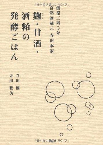 創業三四〇年 自然酒蔵元寺田本家 麹・甘酒・酒粕の発酵ごはん