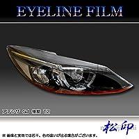 松印 アイラインフィルム アテンザ GJ 後期 T2 【カラー:鏡面シルバー】 【分割なし加工】 【代引き可】