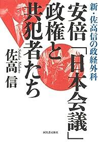 安倍「日本会議」政権と共犯者たち: 新・佐高信の政経外科