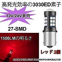 Nakobo最新技術3030SMD 27ステーションS25 P21W 1156 BA15S G18 ダブル LED 電球ライトランプLEDシングルランプユニバーサル変換超高輝度12V-24V 2ピースセット/レッド