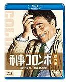 刑事コロンボ傑作選 溶ける糸/断たれた音[Blu-ray/ブルーレイ]