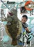 Lure magazine Salt(ルアーマガジン ソルト) 2018年 03 月号 [雑誌]