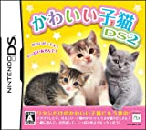 「かわいい子猫DS2」の画像