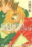 GLOBAL GARDEN 2 (白泉社文庫 ひ 2-27)