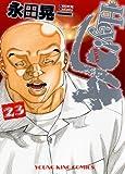 Hey!リキ 23 (ヤングキングコミックス)