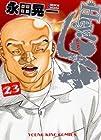 Hey!リキ 第23巻