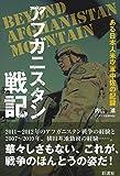 アフガニスタン戦記: ある日本人米軍中佐の記録