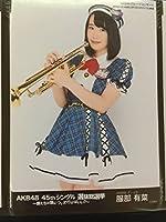 AKB48 服部有菜 45thシングル選抜総選挙 生写真 ブラックVer