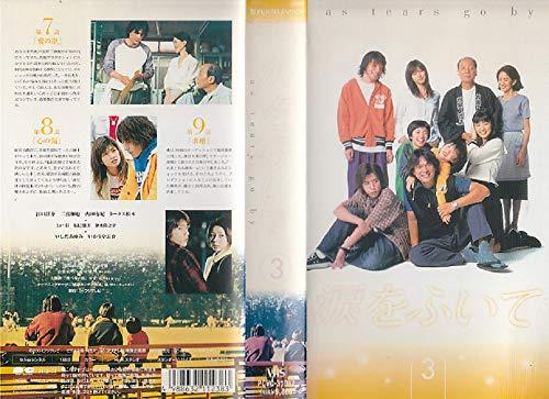 涙をふいて(3) [VHS]