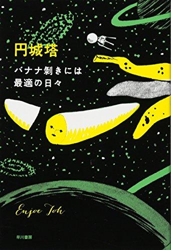 バナナ剥きには最適の日々 (ハヤカワ文庫JA)の詳細を見る