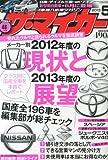 ザ・マイカー 2013年 05月号 [雑誌]