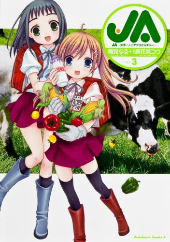 JA~女子によるアグリカルチャー~ (3) (カドカワコミックスAエース)の詳細を見る