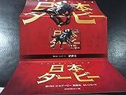 競馬 クオカード ワグネリアン JRA 日本ダービー 2018 当選品 福永祐一 騎手です。