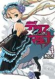 デウスXマキナ 4 (電撃コミックス)