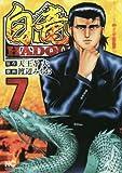 白竜HADOU(7) (ニチブンコミックス)