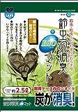 インセクトランド 鈴虫の消臭バイオマット 2.5L