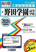 野田学園高等学校過去入学試験問題集2020年春受験用 (山口県高等学校過去入試問題集)
