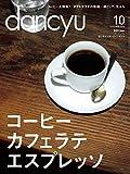 dancyu (ダンチュウ) 2015年 10月号 [雑誌]