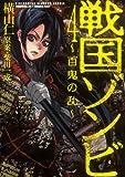 戦国ゾンビ―百鬼の乱― (4) (バーズコミックス)