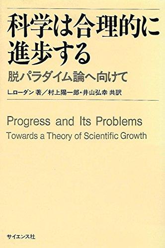 科学は合理的に進歩する―脱パラダイム論へ向けて / L.ローダン