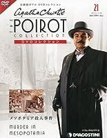 名探偵ポワロDVDコレクション 21号 (メソポタミア殺人事件) [分冊百科] (DVD付)