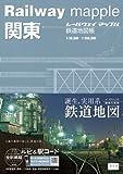 Railway mapple関東 鉄道地図帳 (レールウェイマップル)