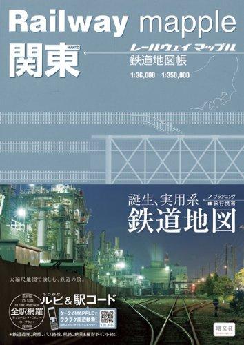 Railway mapple関東 鉄道地図帳 (レールウェイマップル)の詳細を見る