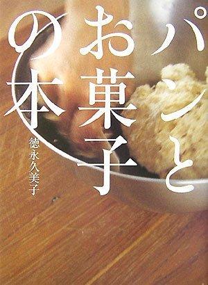 パンとお菓子の本の詳細を見る