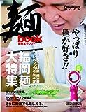 麺book 美味本セレクト