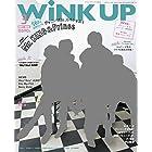 WINK UP(ウインクアップ) 2017年 03 月号 [雑誌]